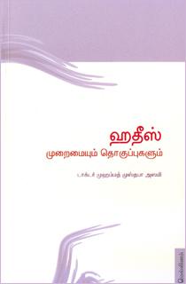 ஹதீஸ்: முறைமையும் தொகுப்புகளும் – டாக்டர் முஹம்மது முஸ்தபா அஸமி