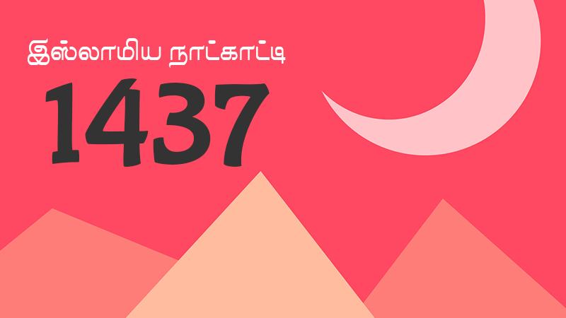 இஸ்லாமிய நாட்காட்டி – 1437