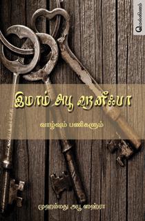 இமாம் அபூ ஹனீஃபா – முஹம்மது அபூ ஸஹ்ரா
