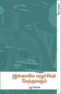 இஸ்லாமிய எழுச்சியும் மேற்குலகும் – றவூப் ஸெய்ன்