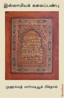 இஸ்லாமிய கலைப்பண்பு – முஹம்மது மர்மடியூக் பிக்தால்