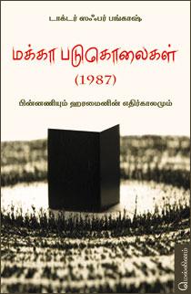 மக்கா படுகொலைகள் (1987) – டாக்டர் ஸஃபர் பங்காஷ்