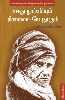 சஈது நூர்ஸியும் ரிசாலா-யே நூரும் – டாக்டர் ஹமீது அல்கர்