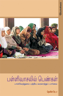 பள்ளிவாசலில் பெண்கள் – நெவின் ரேடா