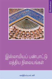 இஸ்லாமிய பண்பாட்டு மத்திய நிலையங்கள் – டாக்டர் எம்.ஏ.எம்.சுக்ரி