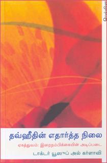 தவ்ஹீதின் எதார்த்த நிலை – டாக்டர் யூசுஃப் அல்-கர்ளாவி