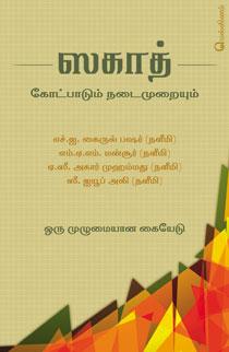 ஸகாத்: கோட்பாடும் நடைமுறையும் – ஆசிரியர் குழு