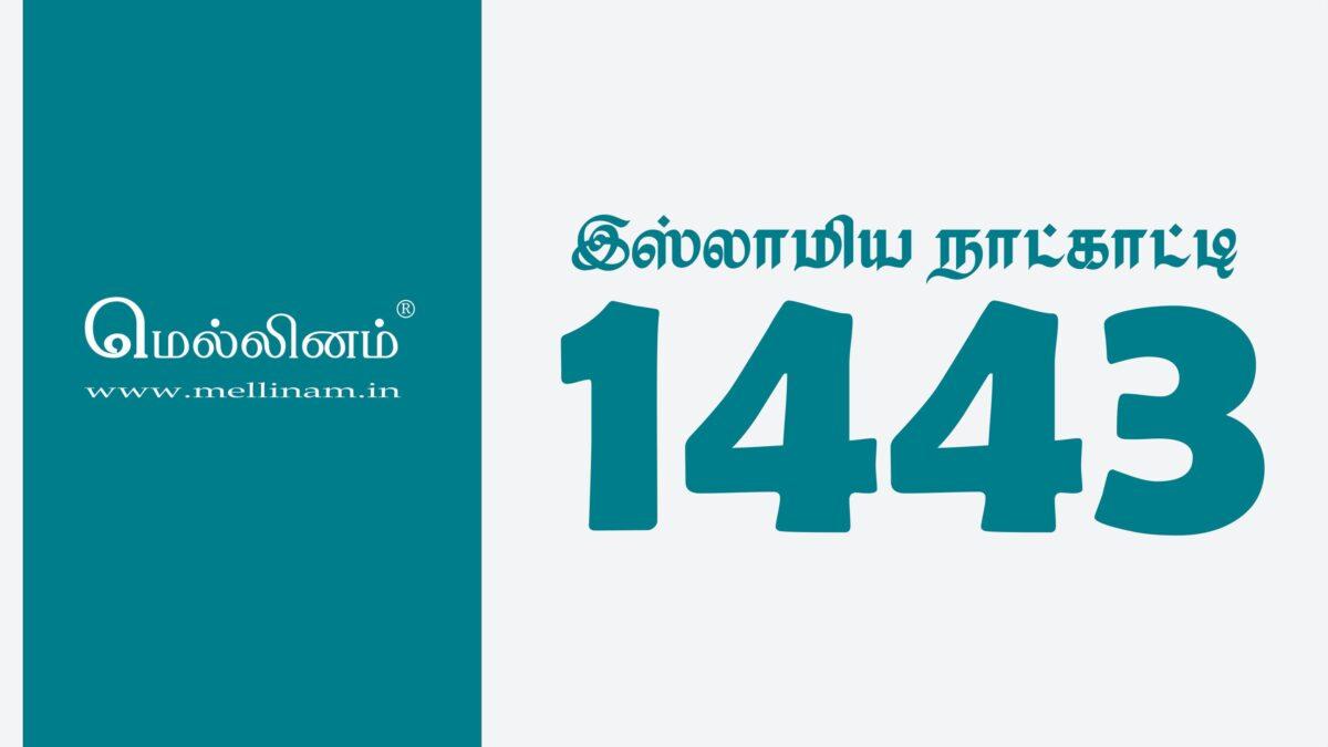 இஸ்லாமிய நாட்காட்டி – 1443